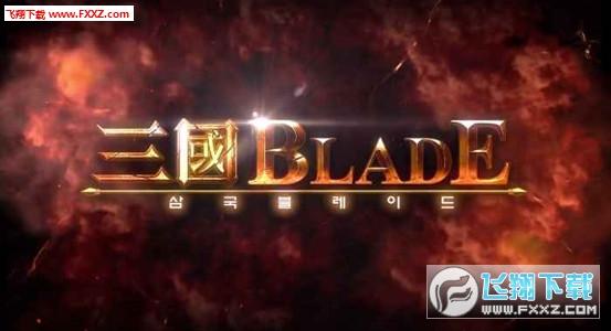 三国 Blade汉化破解版1.0截图0