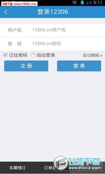 12306官网最新手机版(可选靠窗)截图2