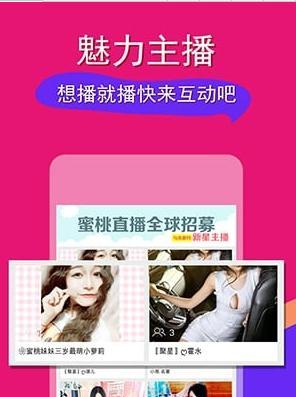 miss开心直播点播版app最新版V1.0安卓版截图3