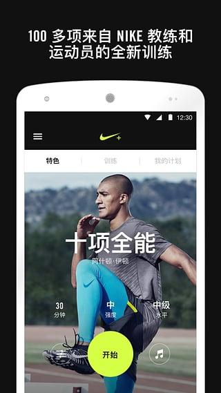 (Nike+训练营)Nike training club安卓版v5.2.1中文版截图0