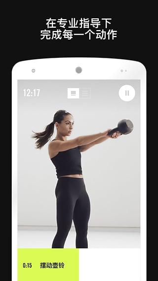 (Nike+训练营)Nike training club安卓版v5.2.1中文版截图1