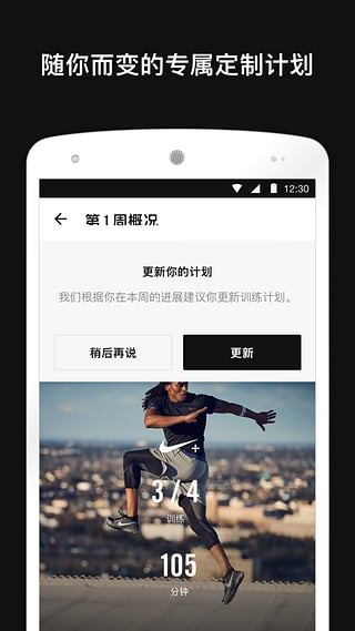 (Nike+训练营)Nike training club安卓版v5.2.1中文版截图2