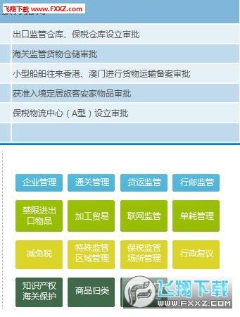 12360海关app官方版V1.0安卓版截图1