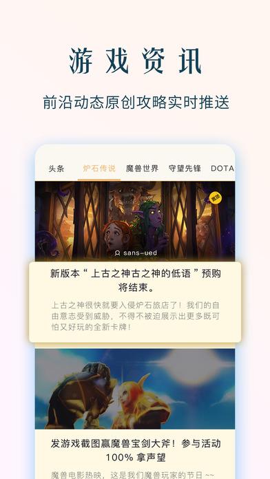 nga魔兽世界论坛appv6.4 安卓版截图0