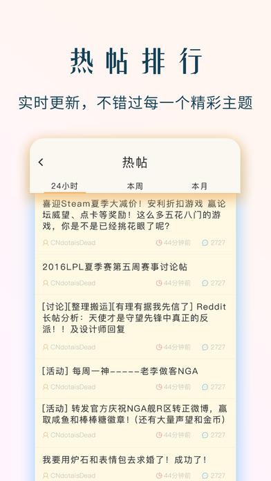 nga魔兽世界论坛appv6.4 安卓版截图2