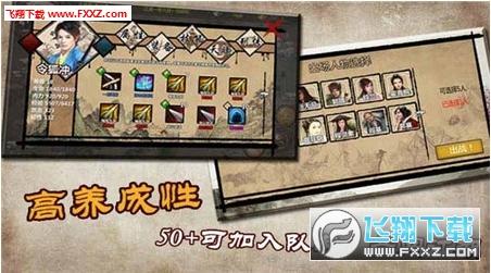 金庸群侠传X存档修改版v1.1.0.8截图3