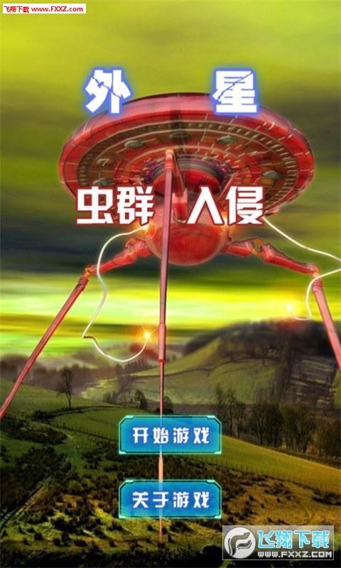外星虫群入侵安卓游戏v1.0截图0
