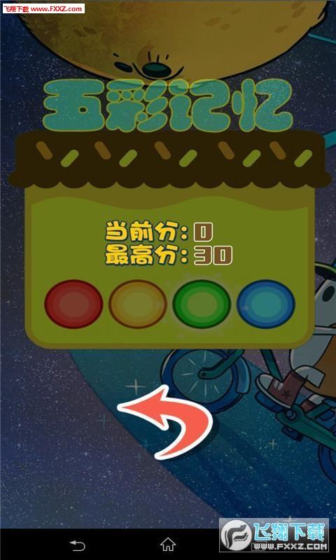 五彩记忆安卓游戏v1.0截图3