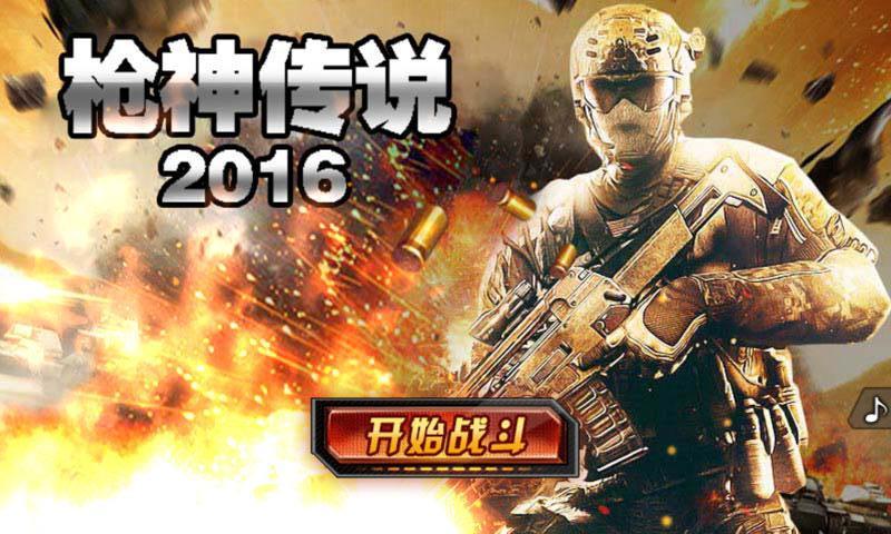 2016枪神传说官方安卓版v1.0截图0