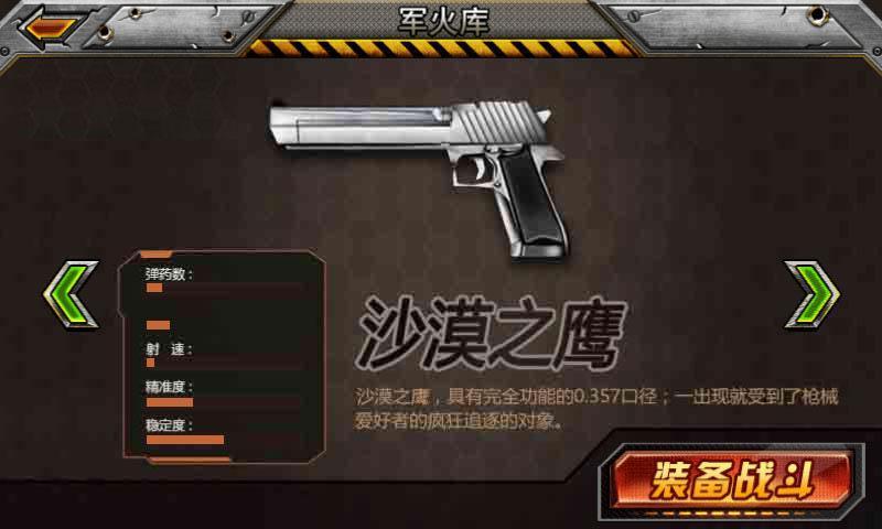 2016枪神传说官方安卓版v1.0截图1