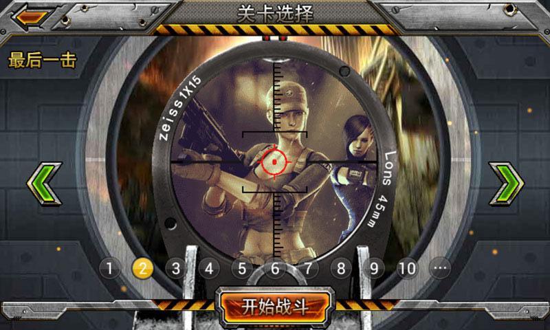 2016枪神传说官方安卓版v1.0截图3