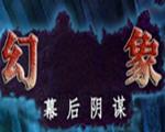幻象5:幕后阴谋典藏版