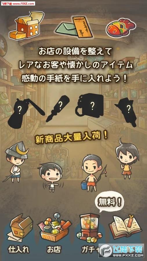 昭和零食店的故事2日文完整版截图2