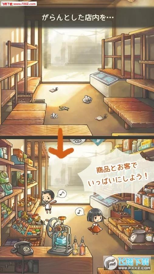 昭和零食店的故事2日文完整版截图3