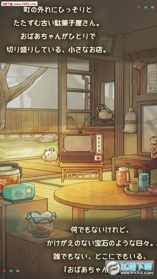昭和零食店的故事2日文完整版截图4