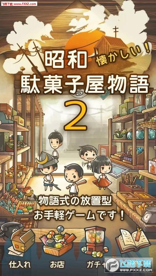 昭和零食店的故事2日文完整版截图0