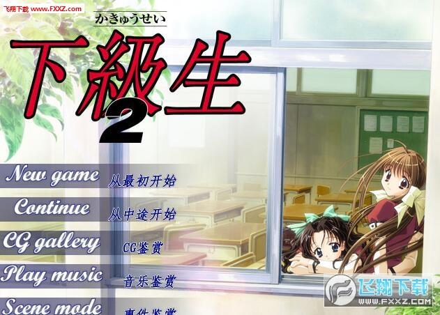 下级生下载_下级生2中文版下载_下级生2汉化硬盘版下载_飞翔游戏