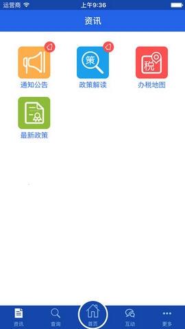 12366上海中心安卓版V1.13 正式版截图0