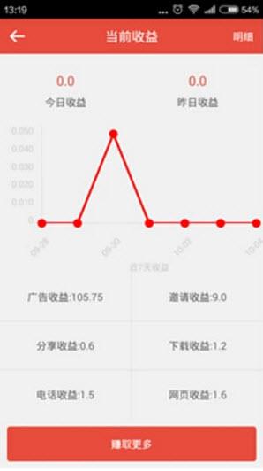 广告宝安卓版V2.1.2官方版截图1