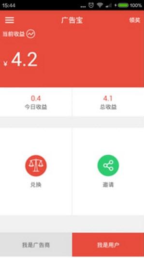广告宝安卓版V2.1.2官方版截图2