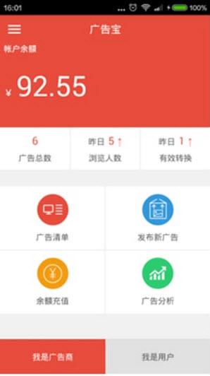 广告宝安卓版V2.1.2官方版截图3