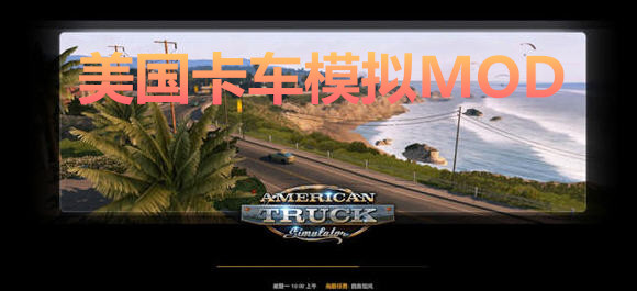 美国卡车模拟MOD合集
