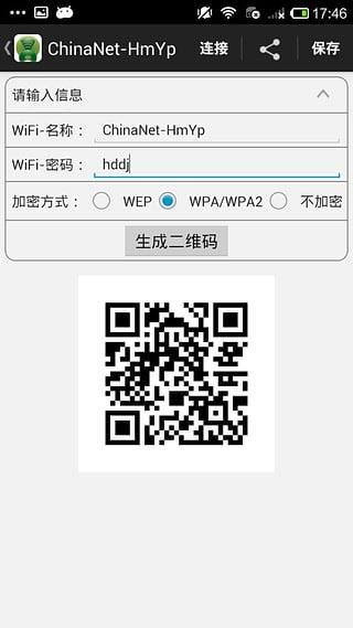 WIFI二维码生成器安卓版V1.3官方版截图2