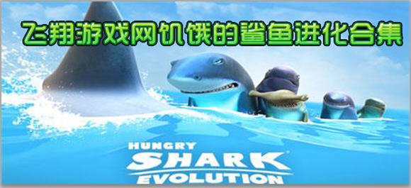饥饿的鲨鱼进化合集