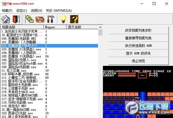 FC游戏无敌〓版ROM截图0