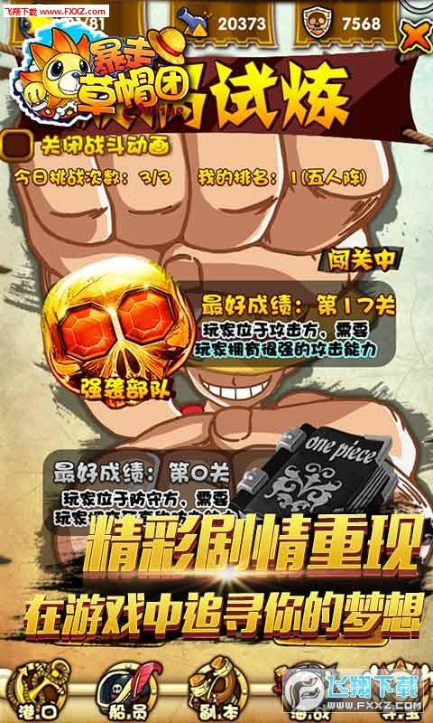 暴走草帽团安卓版官网v2.5.1截图1