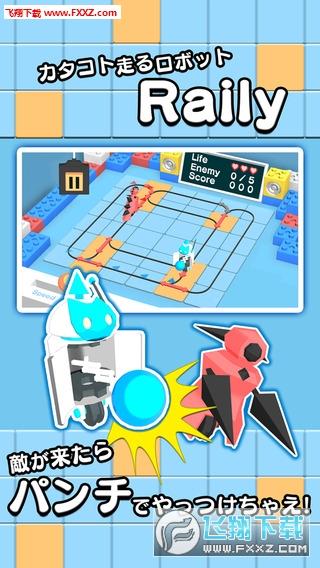 《轨道冲突》与机器人战斗截图0