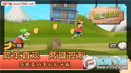 《跑酷老奶奶》中文破解版截图4