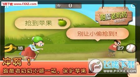 《跑酷老奶奶》中文破解版截图3