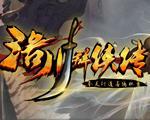 洛川群侠传中文正式版