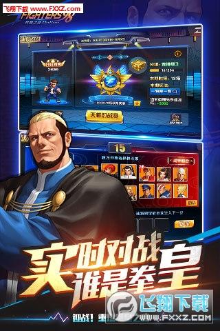 拳皇98终极之战ol官方手游v5.9截图1