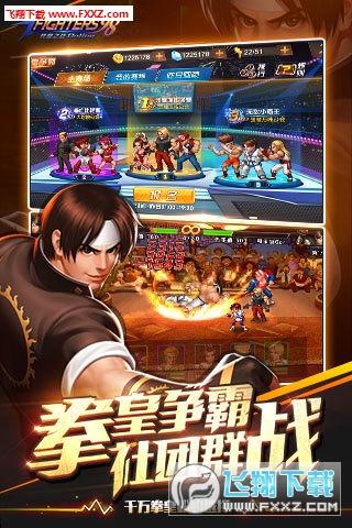 拳皇98终极之战ol官方手游v5.9截图2