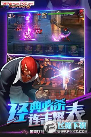 拳皇98终极之战ol官方手游v5.9截图3