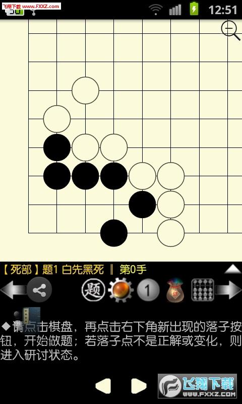 围棋宝典安卓版截图2