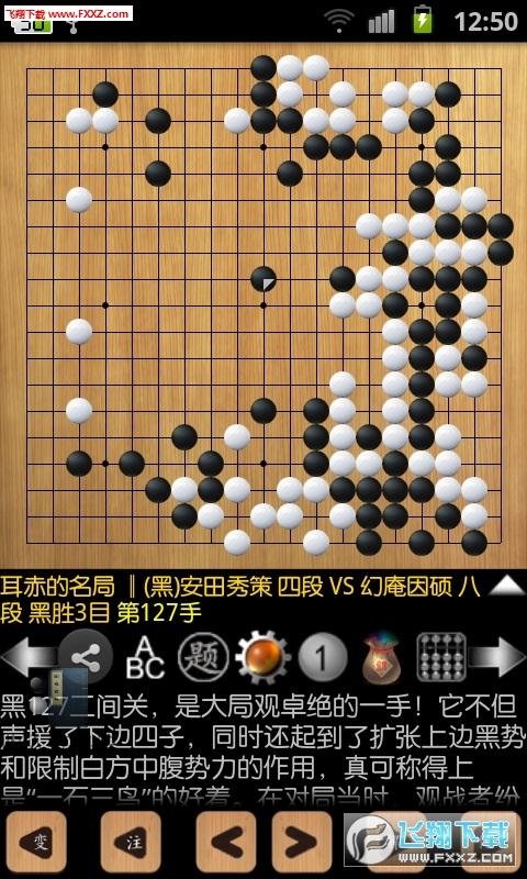围棋宝典安卓版截图3