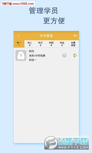 1217驾院教练端安卓版V1.0.2官方版截图1