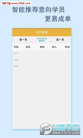 1217驾院教练端安卓版V1.0.2官方版截图2