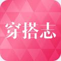 穿搭志安卓版 V1.0.2官方版