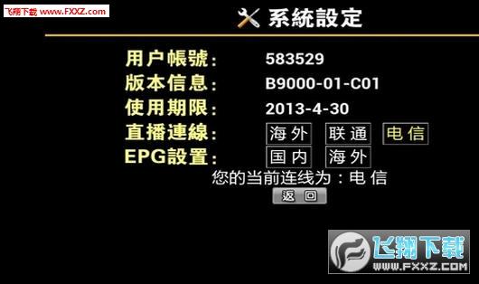 日本网络电视直播软件(JumpTV)1.0.2 中文高清免费版截图0