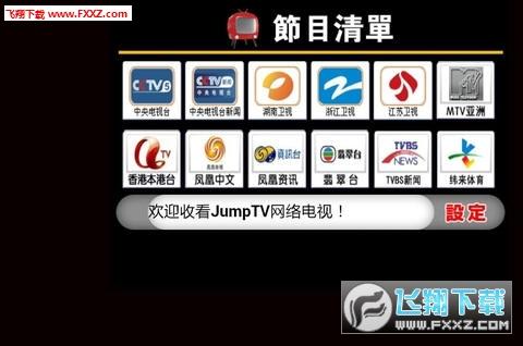 日本网络电视直播软件(JumpTV)1.0.2 中文高清免费版截图1