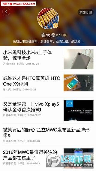科技焦点安卓版V0.0.10官方版截图1