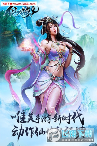 仙战2手游官方版1.0截图0