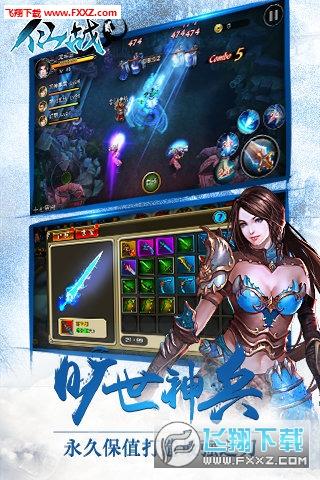 仙战2手游官方版1.0截图1