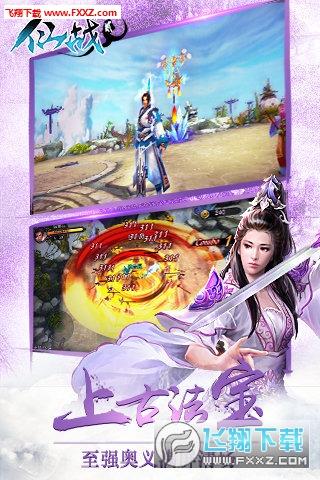 仙战2手游官方版1.0截图2