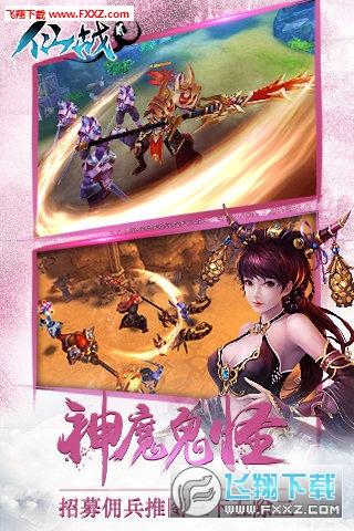 仙战2手游官方版1.0截图3