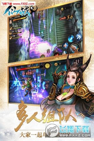 仙战2手游官方版1.0截图4